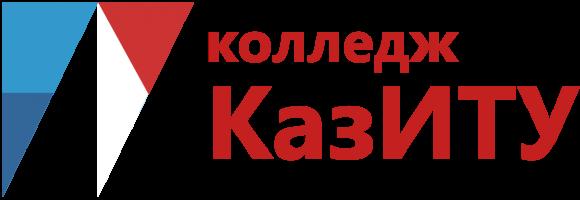 ДО Колледж КазИТУ